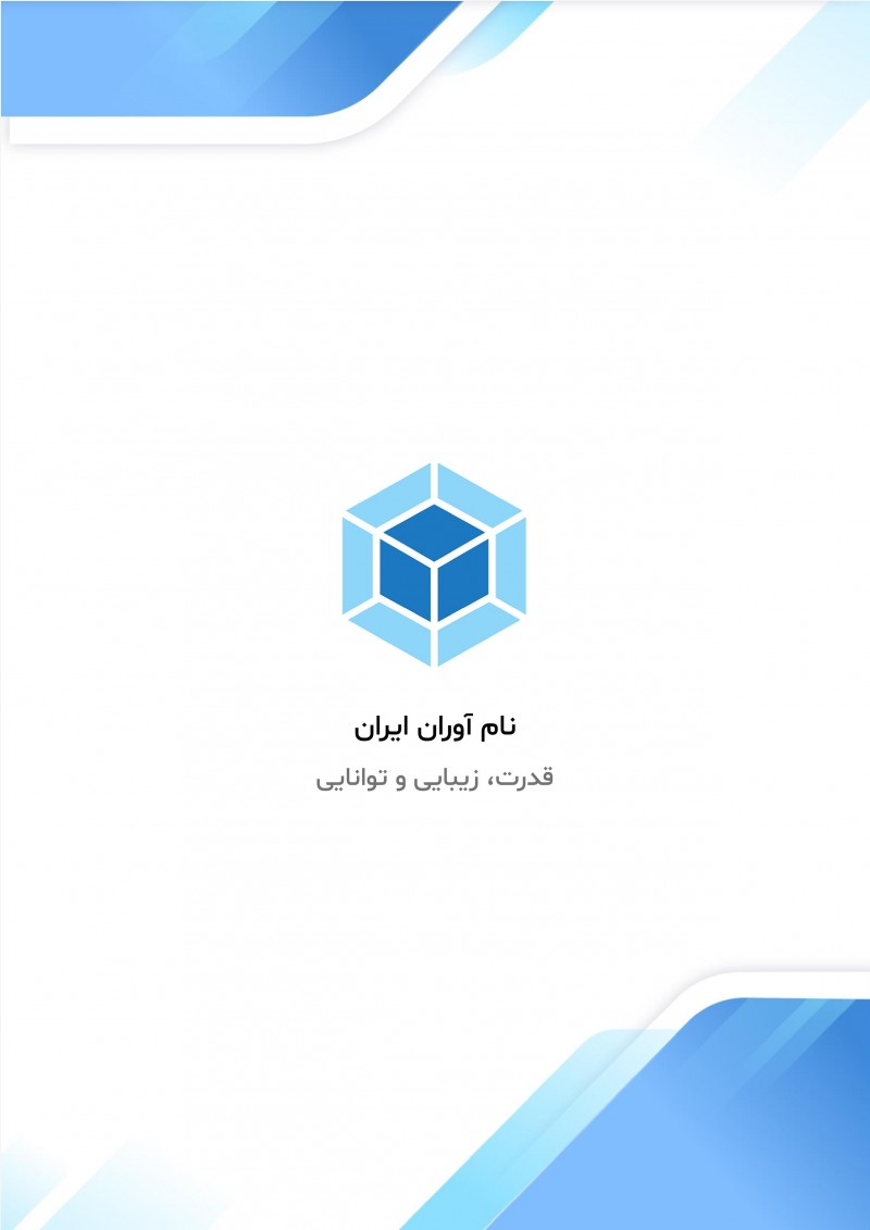قالب رزومه شرکت یا تجاری طرح گرافیکی کد 118