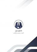 قالب رزومه شرکت یا تجاری طرح گرافیکی کد 119