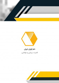 قالب رزومه شرکت یا تجاری طرح گرافیکی کد 116