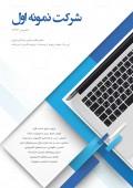 قالب رزومه شرکت یا تجاری طرح کاتالوگ کد 801